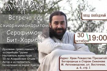 Схиархимандрит Серафим Бит-Хариби - t6RzhPbr0bc.jpg